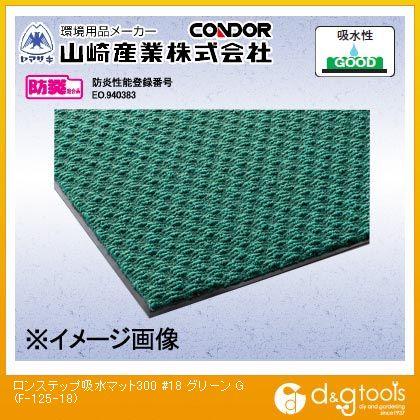 ロンステップ吸水マット300 #18 グリーン 900mm×1800mm F-125-18