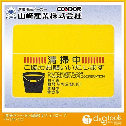 清掃中マット(4ヶ国語) #12 (表示マット) イエロー 850mm×1200mm F-199-12