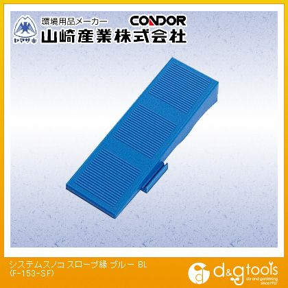 コンドル(スノコ)システムスノコスロープ青 ブルー 300mm×96mm F-153-SF