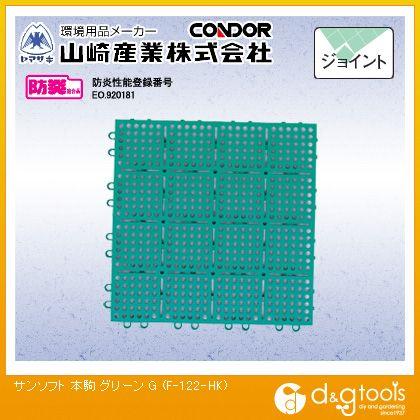 サンソフト 本駒  スノコ  グリーン 300mm×300mm F-122-HK