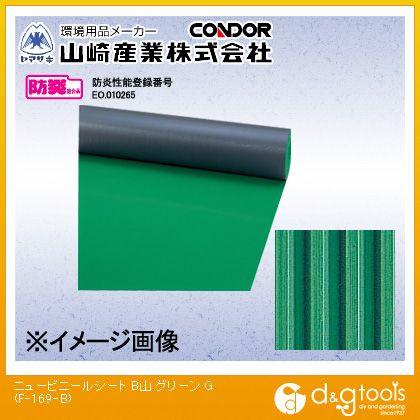 コンドル(床保護シート)ニュービニールシート(B山)緑 グリーン  F-169-B