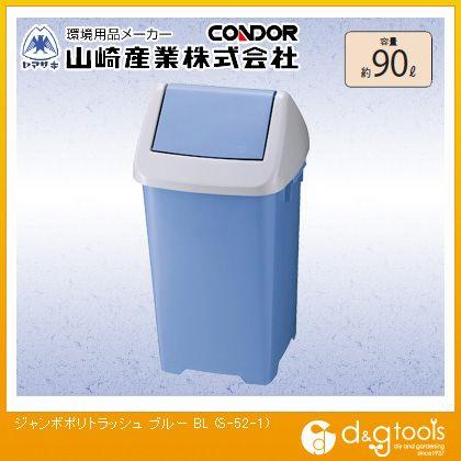 コンドル(屋内用屑入)ジャンボポリトラッシュ青 ブルー  S-52-1