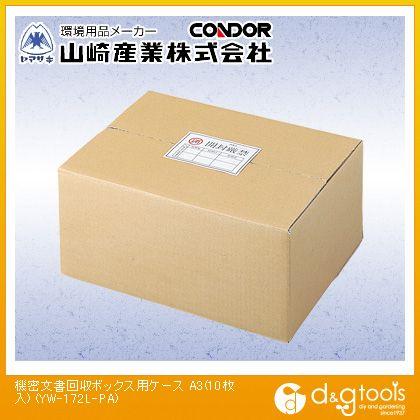 山崎産業(コンドル) 機密文書回収ボックス用ケース A3   YW-172L-PA 10 枚