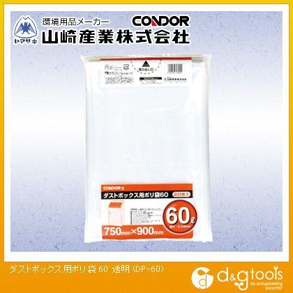 ダストボックス用ポリ袋(ゴミ袋) 透明 60L DP-60