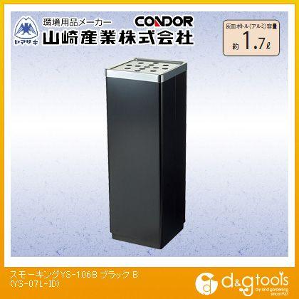 スモーキングYS-106B ブラック  YS-07L-ID