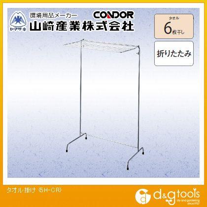 山崎産業(コンドル) タオル掛け   5H-CR