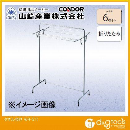 山崎産業(コンドル) タオル掛け   6H-ST