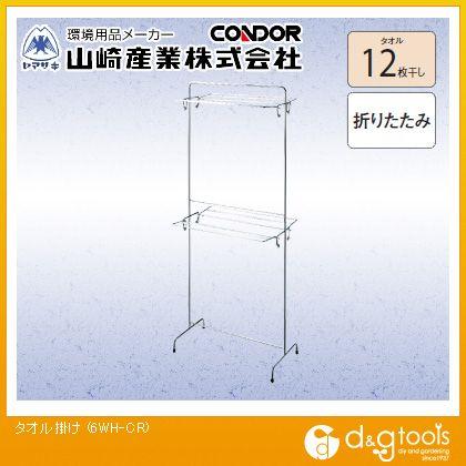 山崎産業(コンドル) タオル掛け 物干し   6WH-CR