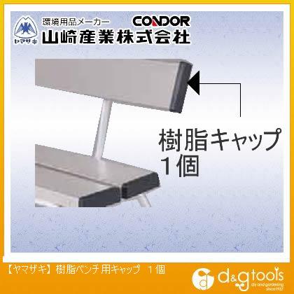 山崎産業(コンドル) 樹脂ベンチ用キャップ    1 個