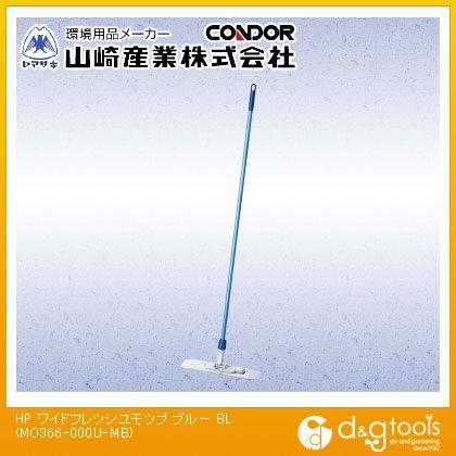 山崎産業(コンドル) HPワイドフレッシュモップ 柄のみ ブルー  MO366-000U-MB
