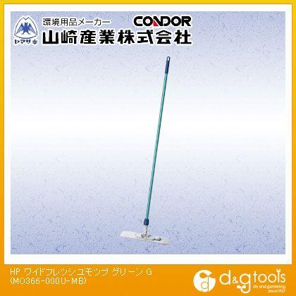 山崎産業(コンドル) HPワイドフレッシュモップ 柄のみ グリーン  MO366-000U-MB
