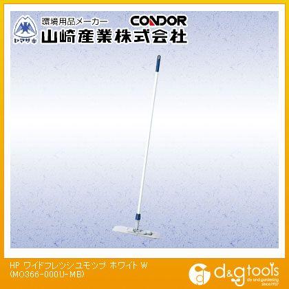山崎産業(コンドル) HPワイドフレッシュモップ 柄のみ ホワイト  MO366-000U-MB