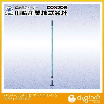 山崎産業(コンドル) HPフリーハンドルEX(アルミ) グリーン  MO364-000U-MB
