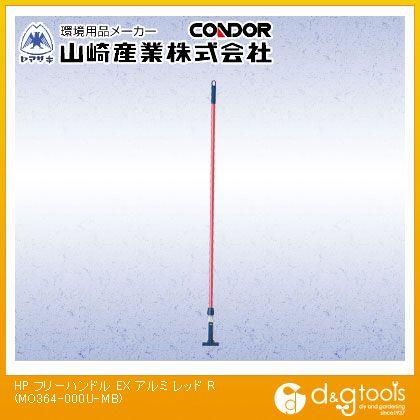 山崎産業(コンドル) HPフリーハンドルEX(アルミ) レッド  MO364-000U-MB