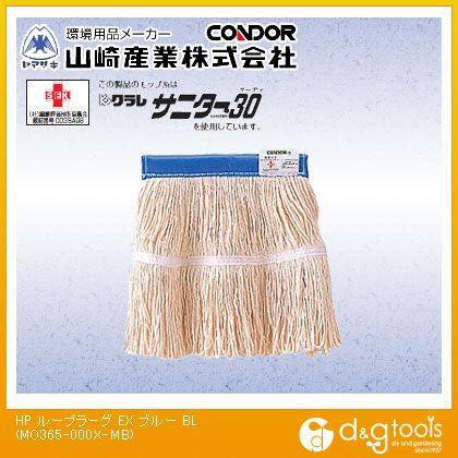 山崎産業(コンドル) HPループラーグ(糸ラーグ)EX ブルー  MO365-000X-MB