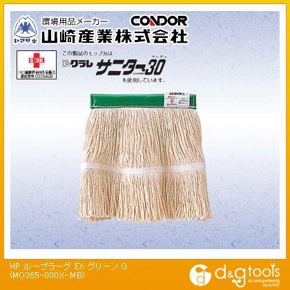 山崎産業(コンドル) HPループラーグ(糸ラーグ)EX グリーン  MO365-000X-MB