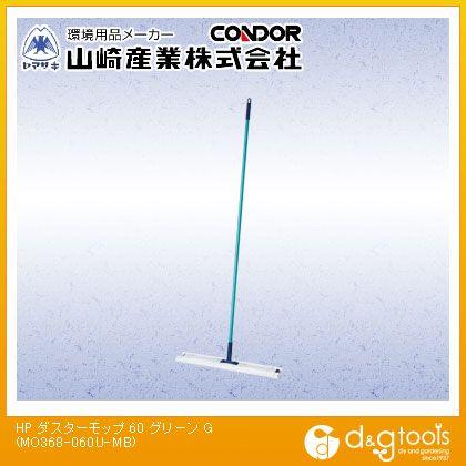 山崎産業(コンドル) HPダスターモップ60 グリーン  MO368-060U-MB