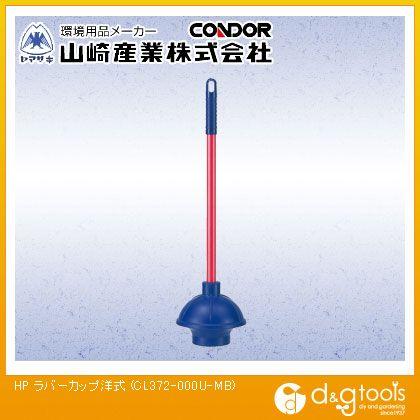 山崎産業(コンドル) HPラバーカップ洋式   CL372-000U-MB