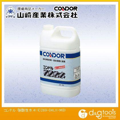 山崎産業(コンドル) 強酸性水 電解水  4リットル C269-04LX-MB