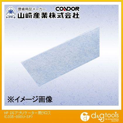 HP DS アプリケーター用クロス   C335-000U-SP 30 枚