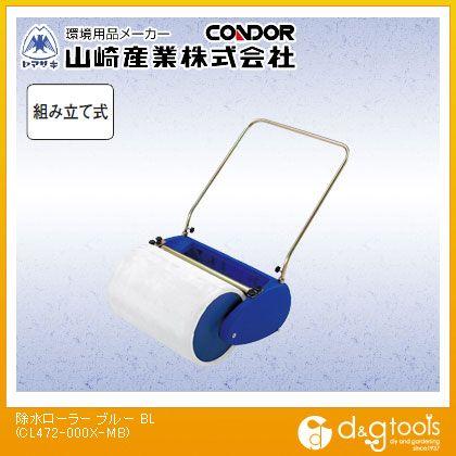 除水ローラー ブルー  CL472-000X-MB