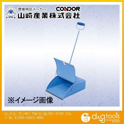 山崎産業(コンドル) ブンチリ TW-D-BL(ガード付)文化ちりとり ブルー  C306-000X-MB