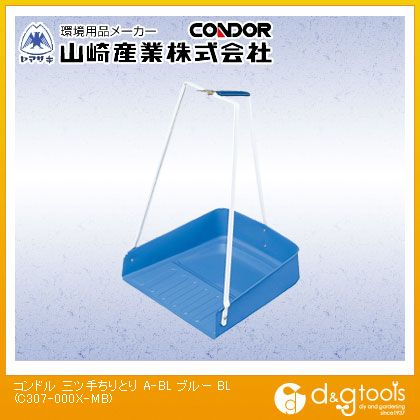 コンドル(ちりとり)三つ手ちりとりA-BL ブルー  C307-000X-MB