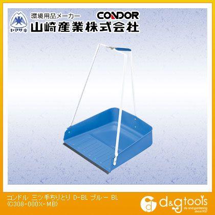 コンドル(ちりとり)三ツ手チリトリD-BL ブルー  C308-000X-MB