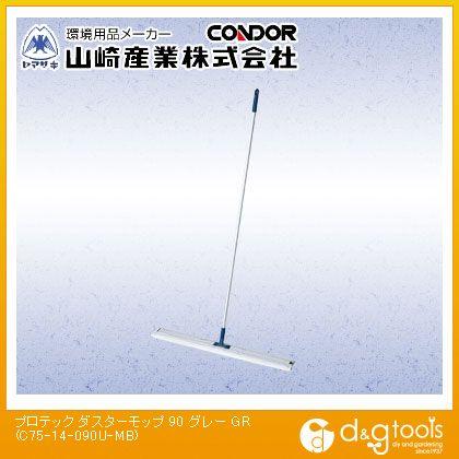 ダスターモップ(防塵モップ) グレー 90 C75-14-090U-MB