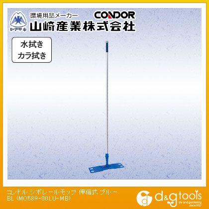 山崎産業(コンドル) シボレールモップ 伸縮式 フラット型超吸水モップ ブルー  MO589-00LU-MB