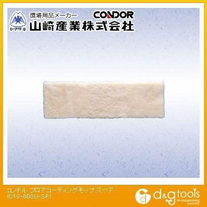 山崎産業(コンドル) フロアコーティングモップ スペア ワックス塗布用   C19-000U-SP