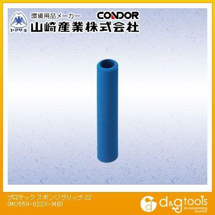 山崎産業(コンドル) プロテック スポンジグリップ 22   MO559-022X-MB