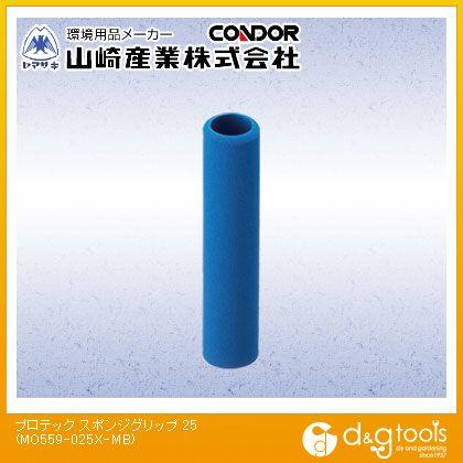 山崎産業(コンドル) プロテック スポンジグリップ 25   MO559-025X-MB