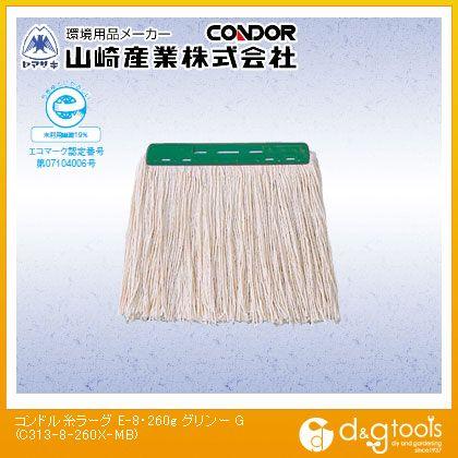 糸ラーグ(モップ替糸) E-8 グリーン 260g C313-8-260X-MB