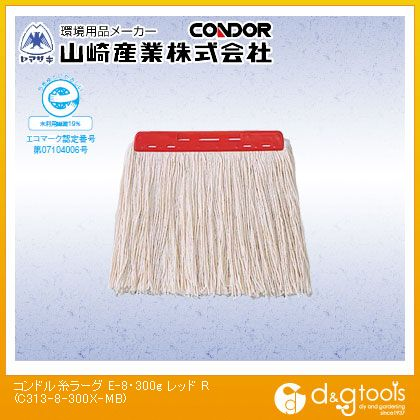 糸ラーグ(モップ替糸) E-8 レッド 300g C313-8-300X-MB