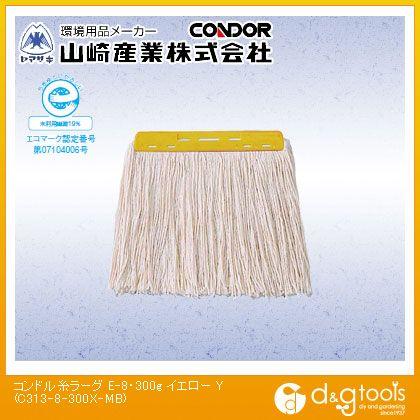 糸ラーグ(モップ替糸) E-8 イエロー 300g C313-8-300X-MB