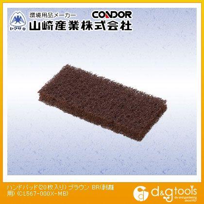 ハンドパッド(剥離用) ブラウン  CL567-000X-MB 1 枚
