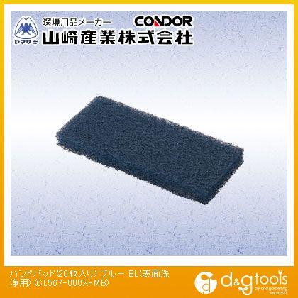 ハンドパッド(表面洗浄用) ブルー  CL567-000X-MB 20 枚