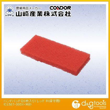 ハンドパッド(保守用) レッド  CL567-000X-MB 20 枚