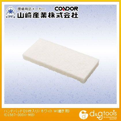 ハンドパッド(磨き用) ホワイト  CL567-000X-MB 20 枚