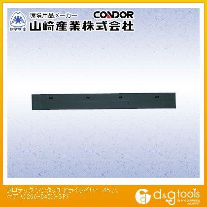 山崎産業(コンドル) プロテック ワンタッチ ドライワイパー スペア  45 C266-045X-SP