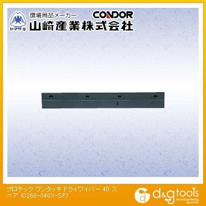 山崎産業(コンドル) プロテック ワンタッチ ドライワイパー スペア  40 C266-040X-SP