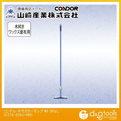 ネオカラーモップ #8 糸なし 水拭き・ワックス塗布用モップ   C274-008U-MB
