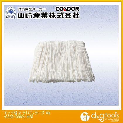 モップ替糸 テトロンラーグ #8 糸ラーグ (C332-008X-MB)