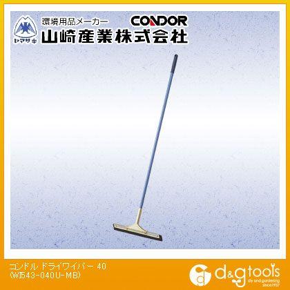 ドライワイパー 40 水切りワイパー   WI543-040U-MB