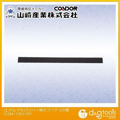 コンドル(床用水切り)ドライワイパー特大120スペア   C284-120U-SP