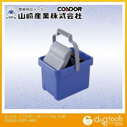 スクイザーF6 モップ絞り器 パープル  SQ503-000X-MB