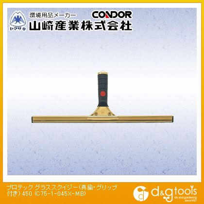 山崎産業(コンドル) プロテック グラススクイジー(真鍮・グリップ付き) 水切り  450 C75-1-045X-MB