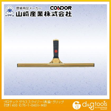 山崎産業(コンドル) プロテック グラススクイジー(真鍮・グリップ付き) 水切り  400 C75-1-040X-MB