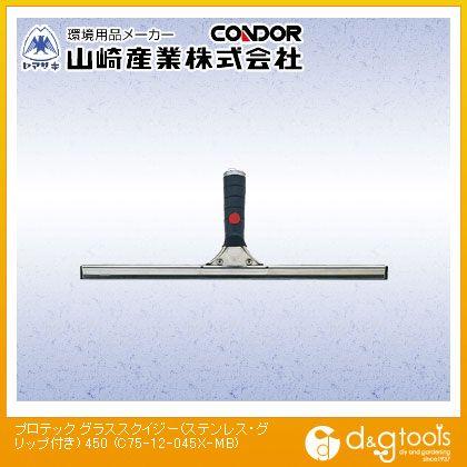 プロテック グラススクイジー(ステンレス・グリップ付き) 水切り  450 C75-12-045X-MB